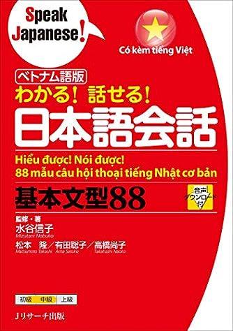 ベトナム語版 わかる! 話せる! 日本語会話基本文型88