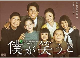 カンテレ開局60周年特別ドラマ 「僕が笑うと」 [DVD]