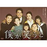 カンテレ開局60周年特別ドラマ「僕が笑うと」[TCED-4537][DVD]