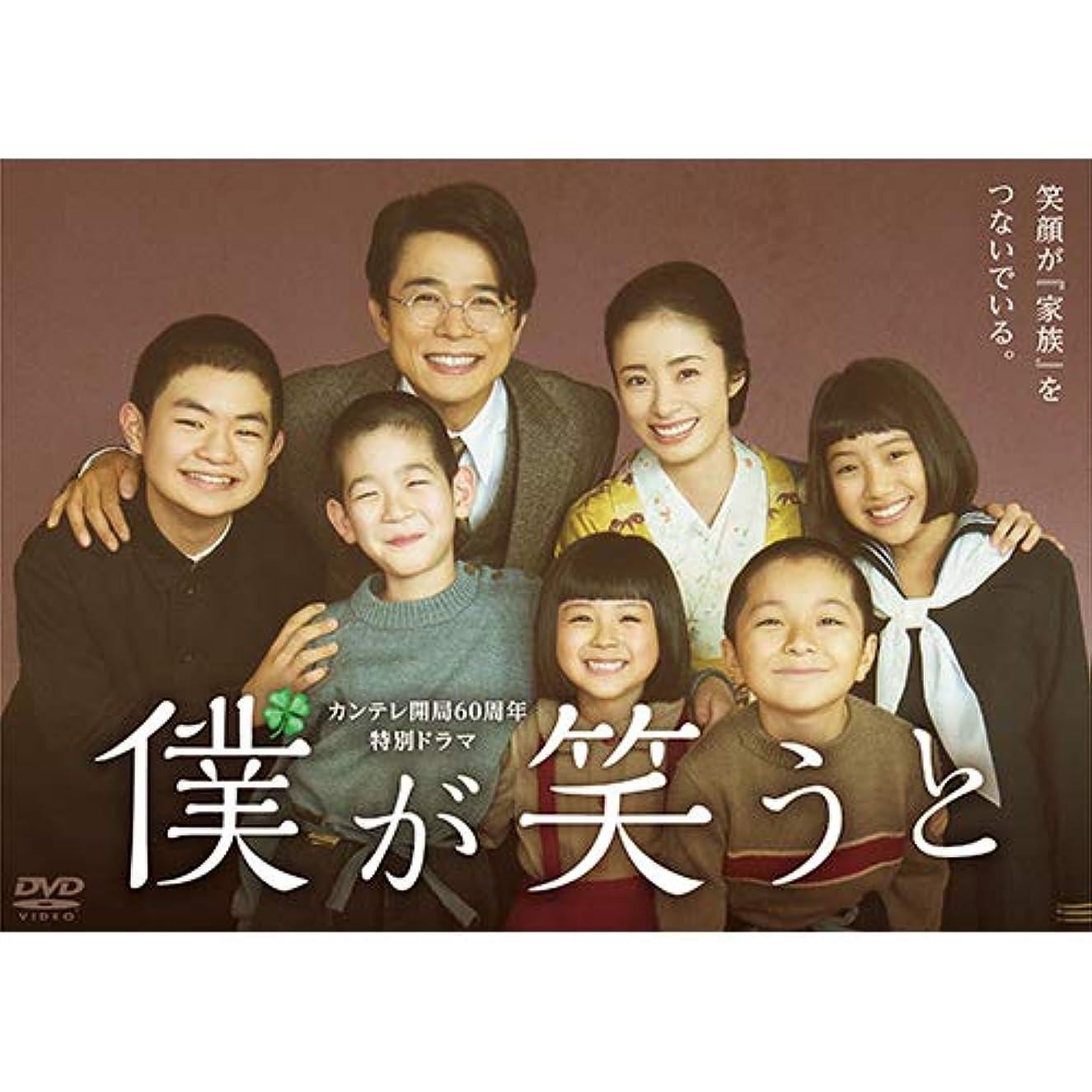 寺院変形野望カンテレ開局60周年特別ドラマ 「僕が笑うと」 [DVD]