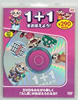 1+1をおぼえよう!  新装版 (DVD知育シリーズ)