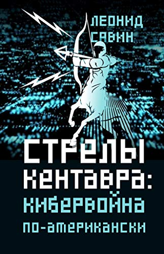 Amazon.com: Стрелы кентавра. Кибервойна по-американски (Russian Edition)  eBook : Леонид Савин: Kindle Store