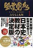 風雲児たち 1―関ヶ原の戦い~徳川政権誕生