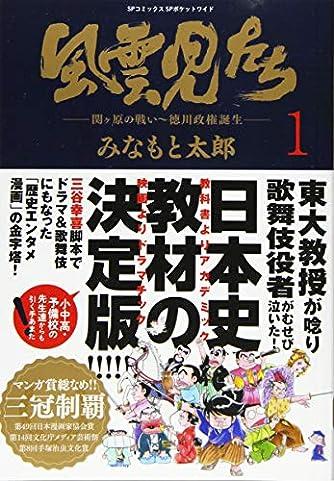 風雲児たち 1―関ヶ原の戦い~徳川政権誕生 (SPコミックス SPポケットワイド)