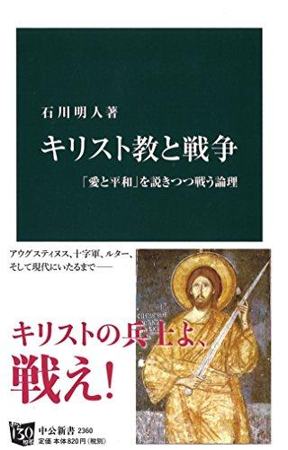 キリスト教と戦争 (中公新書)
