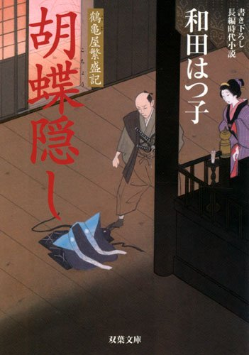 胡蝶隠しー鶴亀屋繁盛記(8) (双葉文庫)
