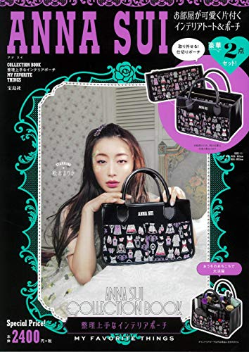 ANNA SUI COLLECTION BOOK 整理上手なインテリアポーチ MY FAVORITE THINGS (宝島社ブランドブック)