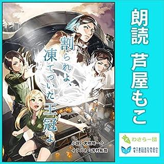 『割られよ、凍てついた王冠よ 犬吠埼ナイン構想』のカバーアート