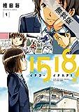 1518! イチゴーイチハチ!(1)【期間限定 無料お試し版】 (ビッグコミックス)