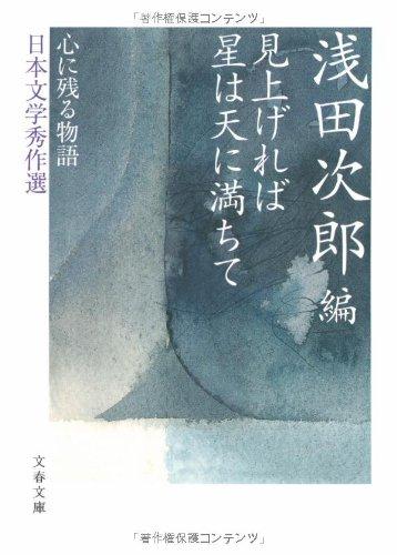 心に残る物語――日本文学秀作選 見上げれば 星は天に満ちて (文春文庫)