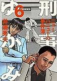 刑事ゆがみ(6) (ビッグコミックス)