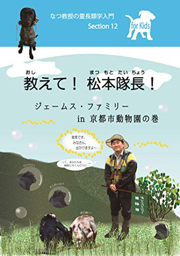 The World of Primatology 12: introduced by Professor Natsu: All about Chimpanzees 1 The World of Primatology: introduced by Professor Natsu (scientia est potentia) (Japanese Edition)
