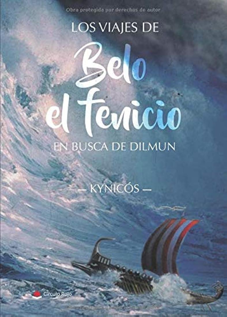 葉断線のヒープLos viajes de Belo el fenicio: En busca de Dilmun