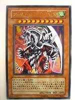 アームド・ドラゴンLV10 デュエリストパック万丈目編 ウルトラレア モンスターカード