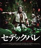 セデック・バレ【通常版】[Blu-ray/ブルーレイ]