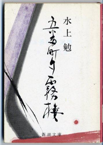 五番町夕霧楼 (新潮文庫)