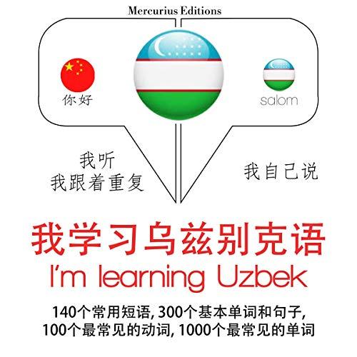 I'm learning Uzbek cover art