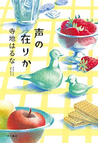 声の在りか (角川書店単行本)