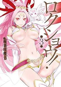 ロクショウ! 3巻 (デジタル版ガンガンコミックス)