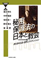 秘密保護法の日本と教会 (21世紀ブックレット 54)