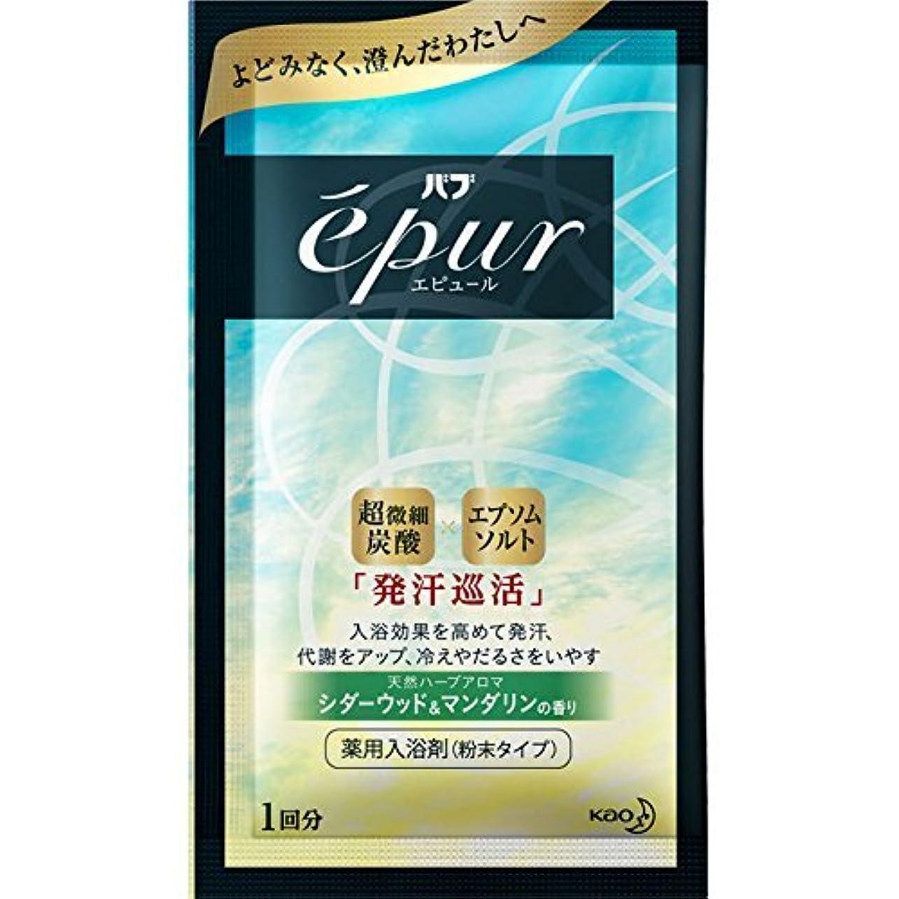 床を掃除する低下哀れな花王 バブ エピュール シダーウッド&マンダリン 50G (医薬部外品)