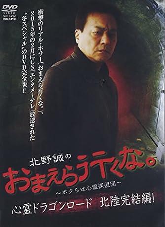 DVD>北野誠のおまえら行くな。~ボクらは心霊探偵団~心霊ドラゴンロード北陸完結 (<DVD>)