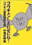 コウチャンしあわせにね!―コウモリ飼育観察日記 付・家族の観察日記(中尾 宏隆)