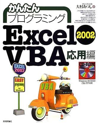 かんたんプログラミング Excel2002 VBA 応用編