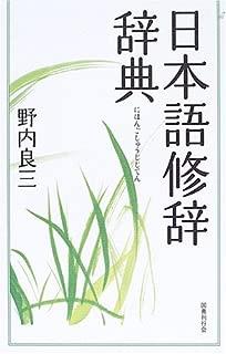 日本語修辞辞典