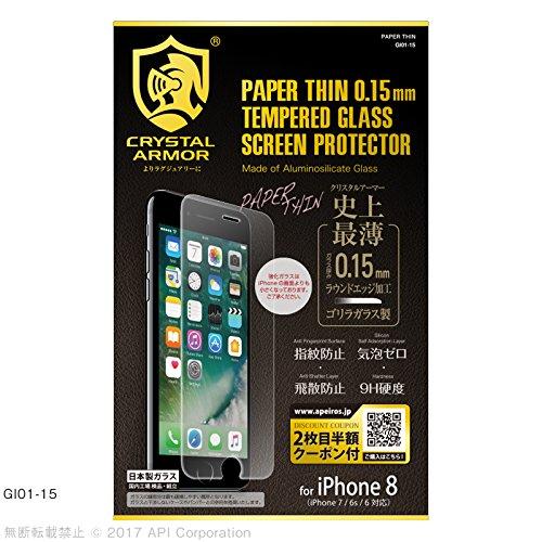iPhone SE(第2世代)/ 8 ラウンドエッジ 強化ガラスフィルム 液晶保護 0.15mm