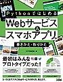 Pythonではじめる Webサービス&スマホアプリの書きかた・作りかた