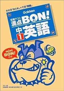 満点BON 中1英語