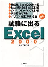 試験に出るExcel2000