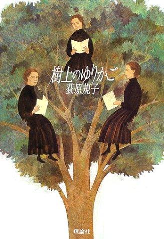 樹上のゆりかご