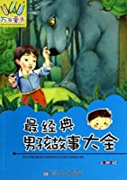 All children's book: the most classic stories of the boy(Chinese Edition)