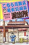 こちら葛飾区亀有公園前派出所 69 (ジャンプコミックス)