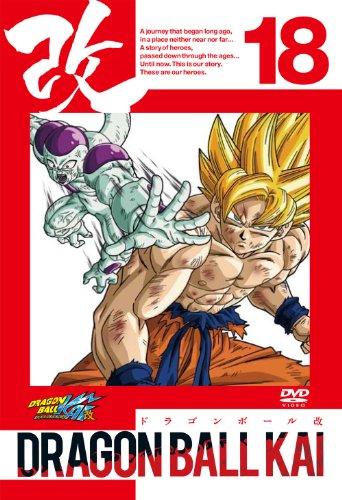 ドラゴンボール改 18 [DVD]