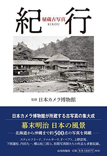 秘蔵古写真 紀行 / 日本カメラ博物館