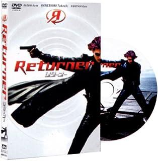 リターナー〈スタンダード・エディション〉 [DVD]
