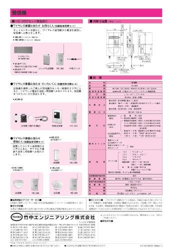 竹中エンジニアリング『徘徊お知らせ感知くん(HS-103)』