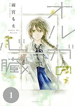 オルガの心臓 分冊版(1) (ITANコミックス)