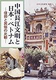 中国長江文明と日本・ベトナム―信仰と民俗の比較 (日中文化研究別冊 (2))