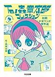 石ノ森章太郎コレクション ── 初期少女マンガ傑作選
