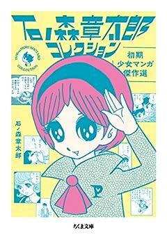 石ノ森章太郎コレクション ――初期少女マンガ傑作選 (ちくま文庫)