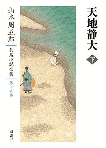 山本周五郎長篇小説全集 第十八巻 天地静大(下)の詳細を見る
