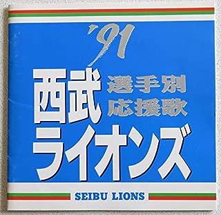 '91西武ライオンズ 選手別応援歌
