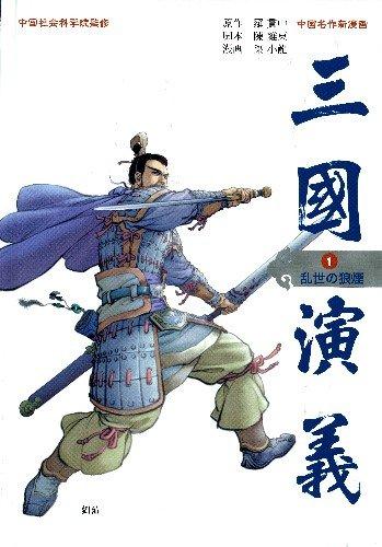 三国演義 第1巻―中国名作新漫画 乱世の狼煙