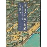 近代日本とイギリス資本―ジャーディン=マセソン商会を中心に (東京大学産業経済研究叢書)