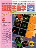 遺伝子医学8号(Vol.3 No.2)