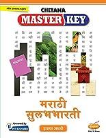 Std. 8 Master Key Marathi Sulabhbharati (Mah. SSC Board) (Marathi)